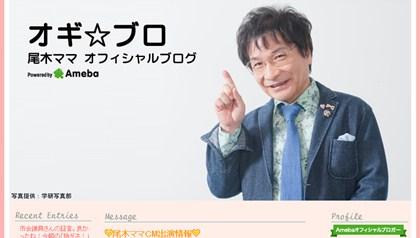 「これってどういうこと?」 日テレ『スッキリ!』の取材姿勢に尾木ママ(67)激怒