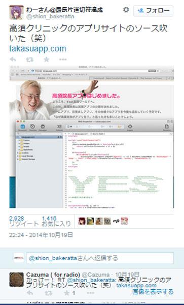 高須クリニックのアプリ紹介ページに隠されたメッセージがネット上で話題に