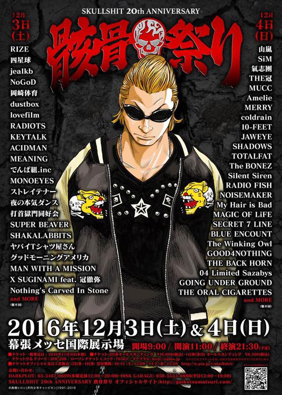 「SKULLSHIT 20th ANNIVERSARY 骸骨祭り」、漫画家・髙橋ヒロシ氏による大迫力なビジュアル到着!