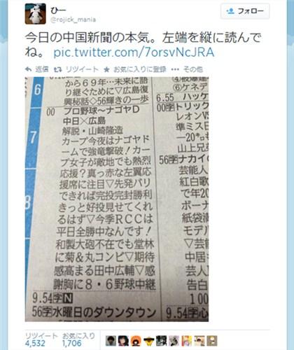 広島原爆の8月6日、中国新聞のテレビ欄が話題に