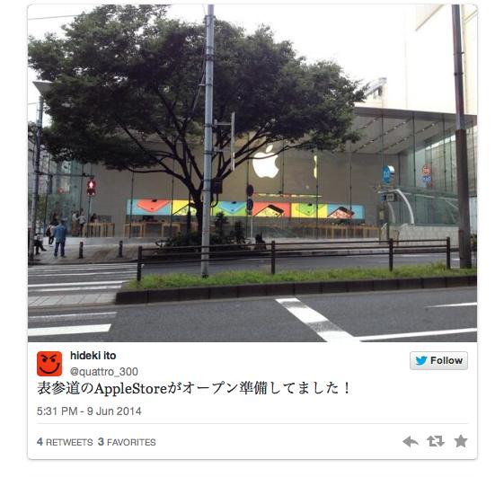 Tokyo Apple Store