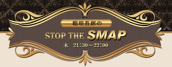SMAP・稲垣吾郎が木村拓哉に贈った「ある物」がヤバすぎるwww 「変人」「個性的すぎる」
