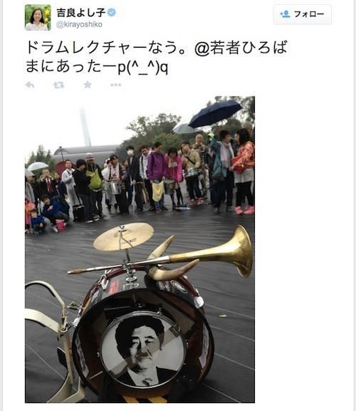 共産党・吉良よし子代議士が「安部首相ドラム」ツイート、批判が殺到し大炎上中