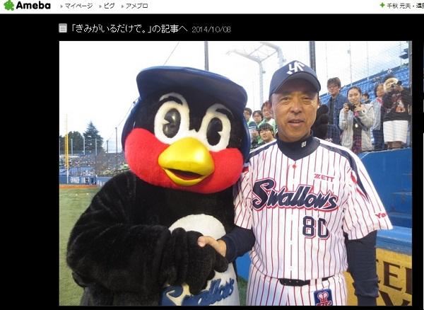 ヤクルト・つば九郎の退任する小川監督へのコメントが泣けると話題に