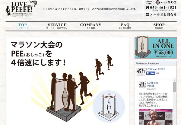 4人同時に使用可能な男性用トイレが販売中 「その発想はなかった」