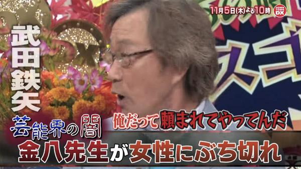俳優・武田鉄矢が明かした金八先生時代のエピソードが面白すぎると話題に「男性ホルモン濃そう」「完全にあかんやつww」