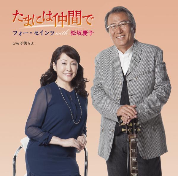 松坂慶子とフォー・セインツ上原徹のデュエット誕生! 松坂主演映画の主題歌に