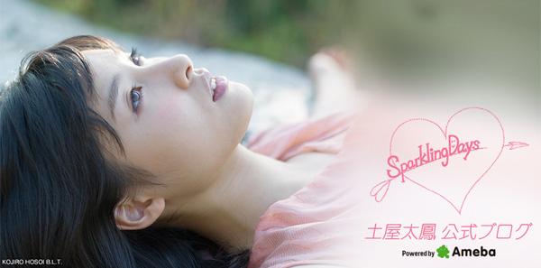 土屋太鳳の可愛すぎる芸者さん姿が話題に 「この子は美人」「和装が似合いすぎ」
