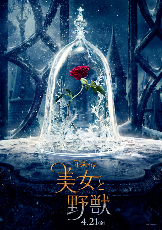 エマ・ワトソン主演の実写版『美女と野獣』来年4月日本公開!