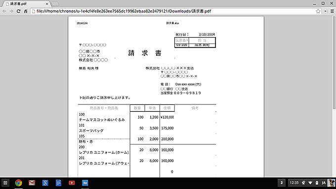 chrome pdf 保存されてしまう