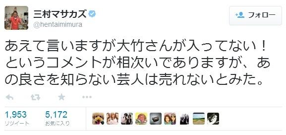 さまぁ~ず・三村の「コンビ愛ツイート」がネット上で感動すぎると絶賛の嵐