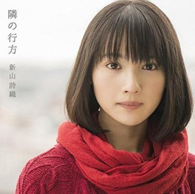 可愛すぎるシンガーソングライター・新山詩織クンが20歳になられて「大人っぽくなった」と話題に