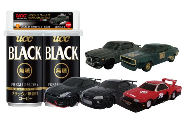 コンビニで「UCC BLACK無糖」缶コーヒーを買うと、日産ワークスのミニカーが付いてくる!