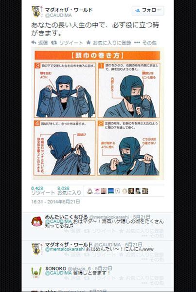 「忍者頭巾の正しい装着方法」がネット上で話題に 「いつか試したい」の声が多数