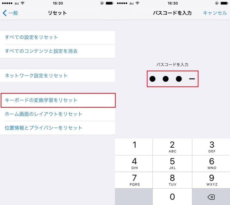 「キーボードの変換学習をリセット」をタップし、パスコードを入力。パスコードは、画面のロックを解除するときに入力する番号と同じものです。