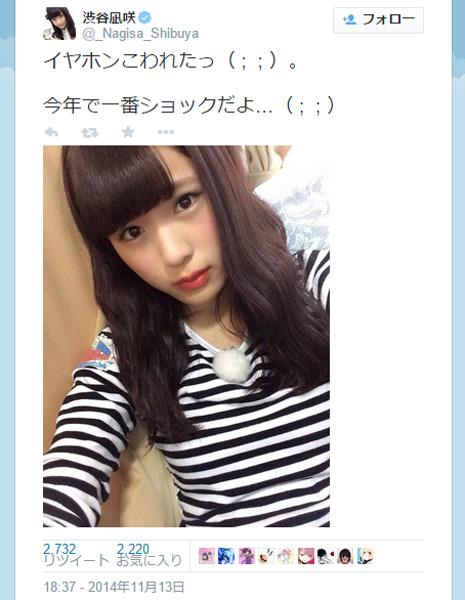 NMB48渋谷凪咲のツイートに「肝心なものが写ってない」とツッコミ多数