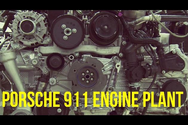【ビデオ】ポルシェ「911」の水平対向6気筒エンジンは、こうして組み立てられる!