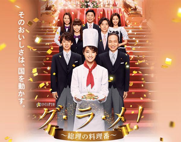 剛力彩芽主演『グ・ラ・メ!』と三谷幸喜の伝説のドラマ『王様のレストラン』に共通するクセ者俳優の存在