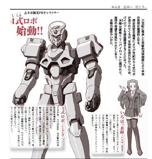 ゆるきゃらの次はロボットか!志木市でロボット開発の噂 デザインは本家ガンダムの人