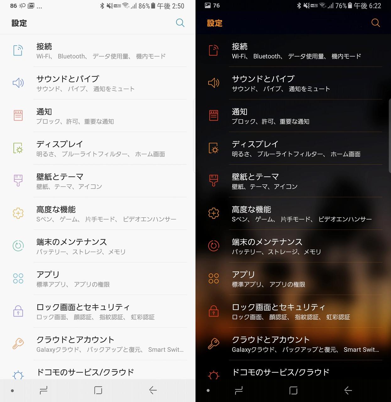 Galaxy Note8を自分好みにカスタマイズ 見た目を大きく変えられるgalaxy Themesなら自分だけの1台にできる Engadget 日本版