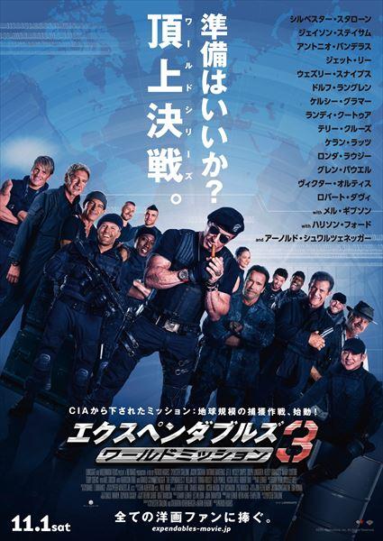 映画界のレジェンド集結『エクスペンダブルズ3』日本版ポスター解禁、笑顔が怖い!