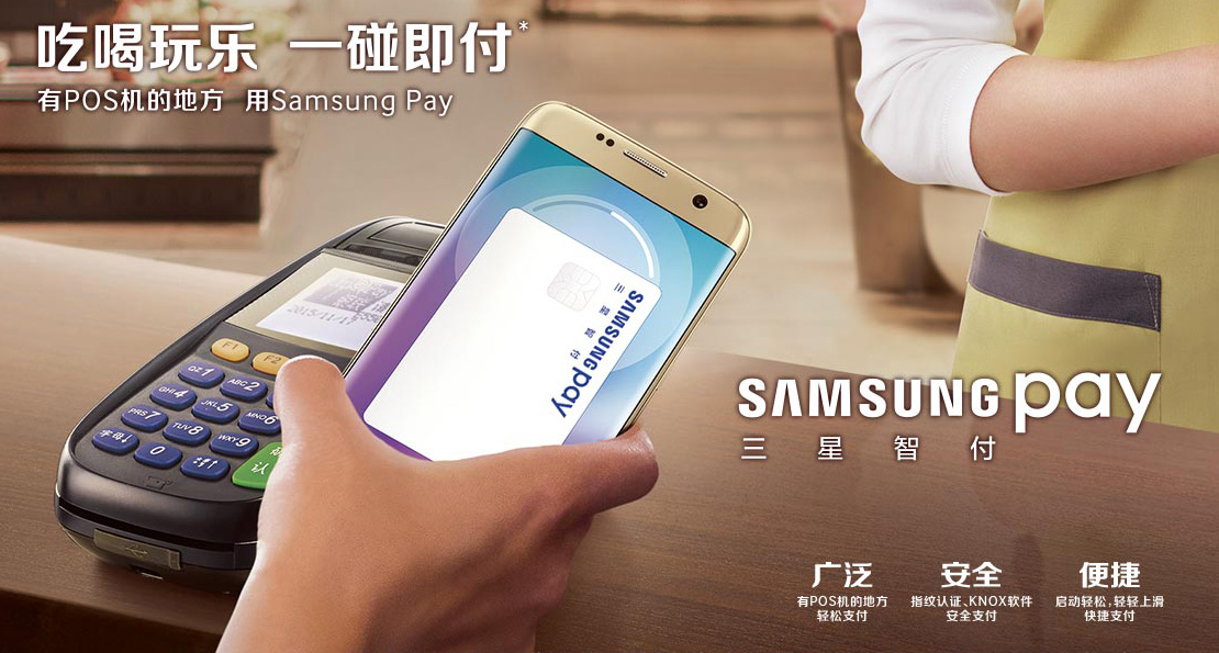 Samsung Pay joins China's trillion dollar mobile wallet market