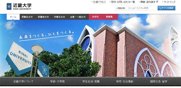 「KINKI」は「変態」連想!?近畿大学が英語表記変更、KinKi Kidsどうなる?他の事例は?