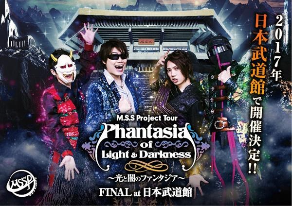 M.S.S Projectが初の日本武道館ライブを開催! ニューアルバムのリリースも発表