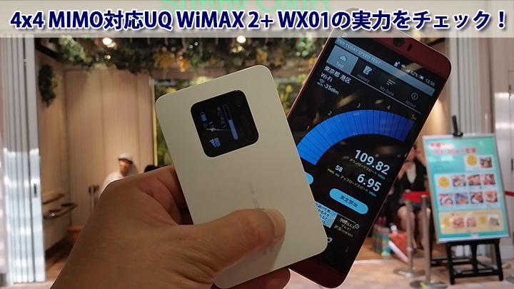 世界初4x4 MIMO対応、下り最大220MbpsのUQ WiMAX 2+ WX01の実力をチェック