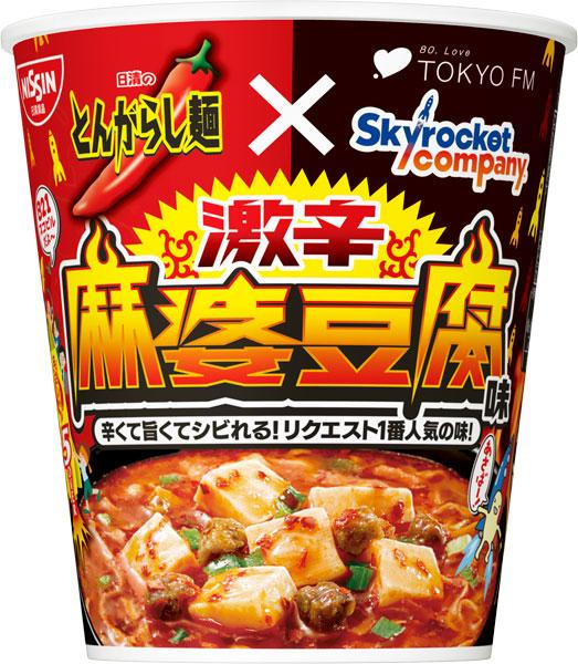 シリーズ最高クラスの「辛さ」に着いてこられるか?!「日清のとんがらし麺ビッグ 激辛麻婆豆腐味」発売