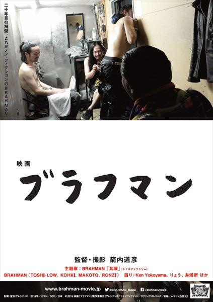 AIR JAM世代よ集え!BRAHMAN×箭内道彦ドキュメンタリーにKen Yokoyamaが参戦