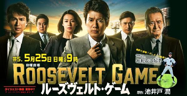 『ルーズヴェルト・ゲーム』第4話が神回 「倍返し」級の流行語大賞候補が誕生!?