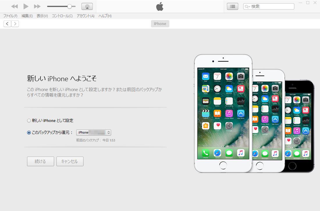 Iphoneから機種変してiphone 7へ 失敗しないためのバックアップから復元までの手順 Engadget 日本版