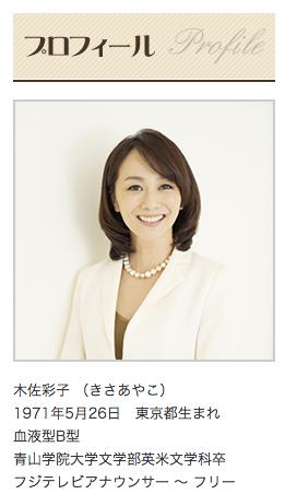 元フジ・木佐彩子アナ(45歳)の変わらぬルックス&キャラクターが話題に 「めちゃめちゃかわいい」