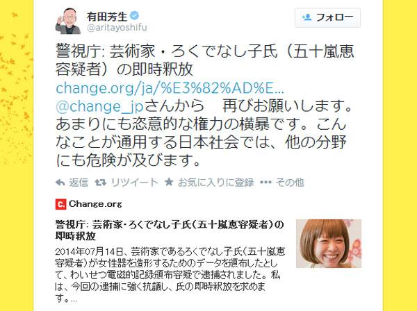 ろくでなし子容疑者の釈放を求めた有田芳生議員(62歳)に批難殺到