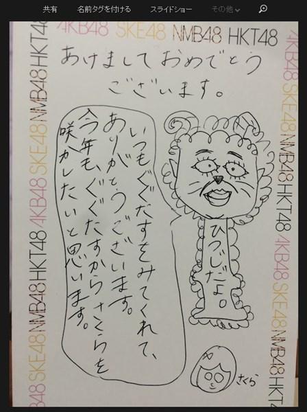 HKT48宮脇咲良の年賀状が個性的すぎると話題に「LINEスタンプ化まったなし!」「夢に出そう」