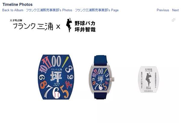 あパロディ腕時計「フランク三浦」が坪井智哉引退記念モデルをリリースでファン歓喜