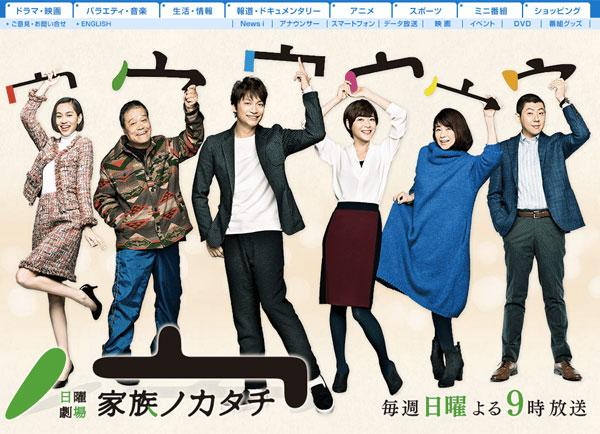 新ドラマ『家族ノカタチ』SMAP・香取慎吾が演じる「こじらせ独身男性」が「リアルすぎる」と話題に 「俺すぎるwww」