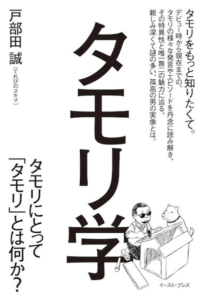 「この世に入門編なんてない」 タモリが千原ジュニアに教えた学びの極意