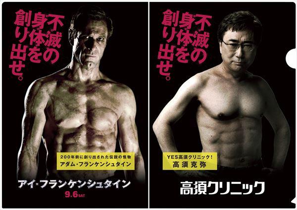 高須クリニック院長とフランケンシュタインが最強の肉体が異色のコラボ