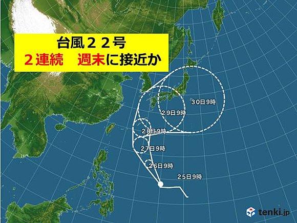 秋の行楽シーズンにもかかわらず、台風が2週連続で週末を直撃する恐れがあります。