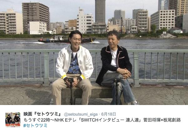 板尾創路が菅田将暉へ贈ったアドバイスがカッコ良すぎると話題に 「板尾さんらしい」