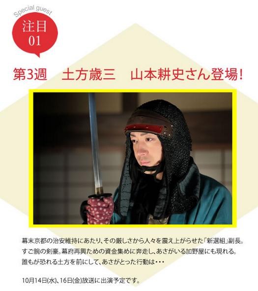 NHK朝ドラ『あさが来た』に山本耕史演じる土方歳三が登場、ネット上が祭り状態に 「鳥肌立った」「カッコよすぎる」