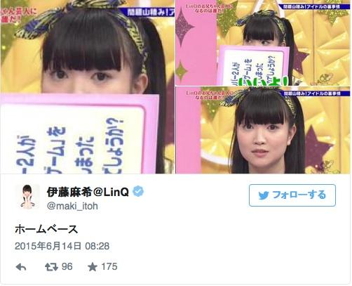 顔がデカすぎるアイドル、LinQ伊藤麻希が面白すぎると話題に ブレイクの予感!