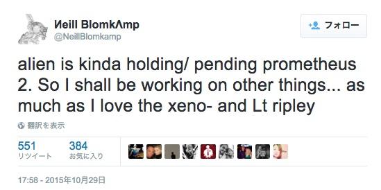『エイリアン5』製作中止か!ニール・ブロムカンプ監督がツイッターで明らかに