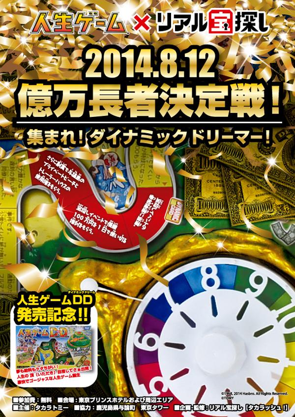 1日で100万円を使い切れ!タカラトミーの体験型イベント「リアル人生ゲーム」が話題に