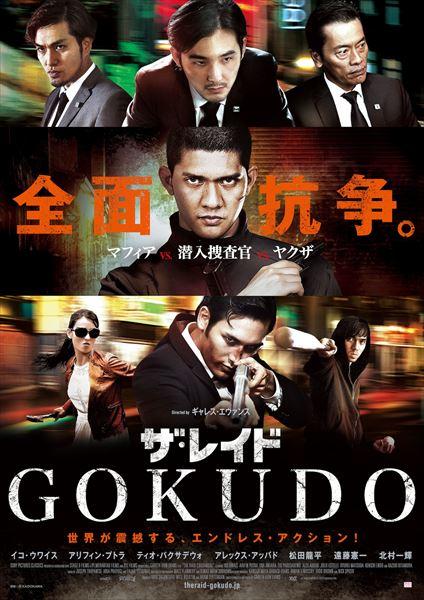 戦争だァッ!!血と暴力と殺戮の新次元『ザ・レイド GOKUDO』予告編がヤリすぎ