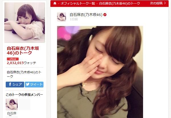 乃木坂46・白石麻衣が可愛すぎるツインテール画像を755でアップ、ネット上で大人気