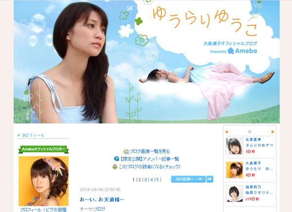 大島優子卒業の影響でチームK公演曲「草原の奇跡」の人気急上昇 iTunesで圏外から33位に