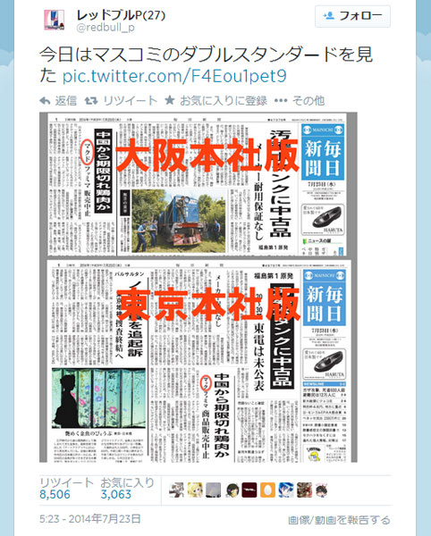 「マック」か「マクド」か 毎日新聞東京版・大阪版の見出しの違いに議論白熱